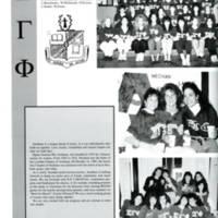Sigma Gamma Phi 1991.jpg